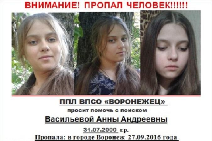 ВВоронежской области идут поиски пропавшей без вести школьницы
