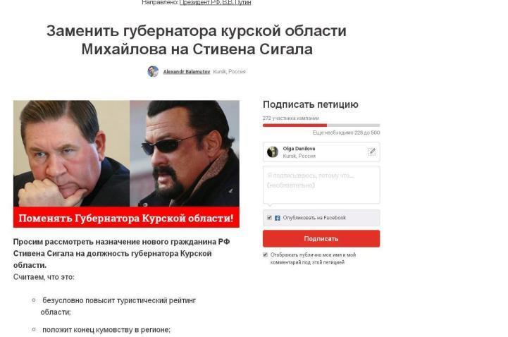 Куряне просят назначить новым губернатором артиста Стивена Сигала