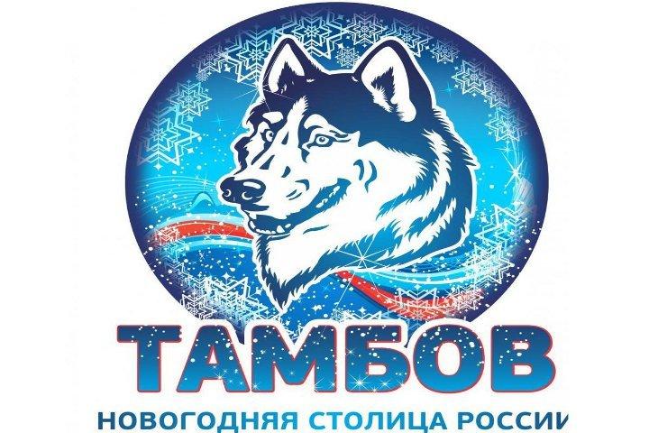 Символом новогодней столицы России-2017 стал улыбающийся тамбовский волк