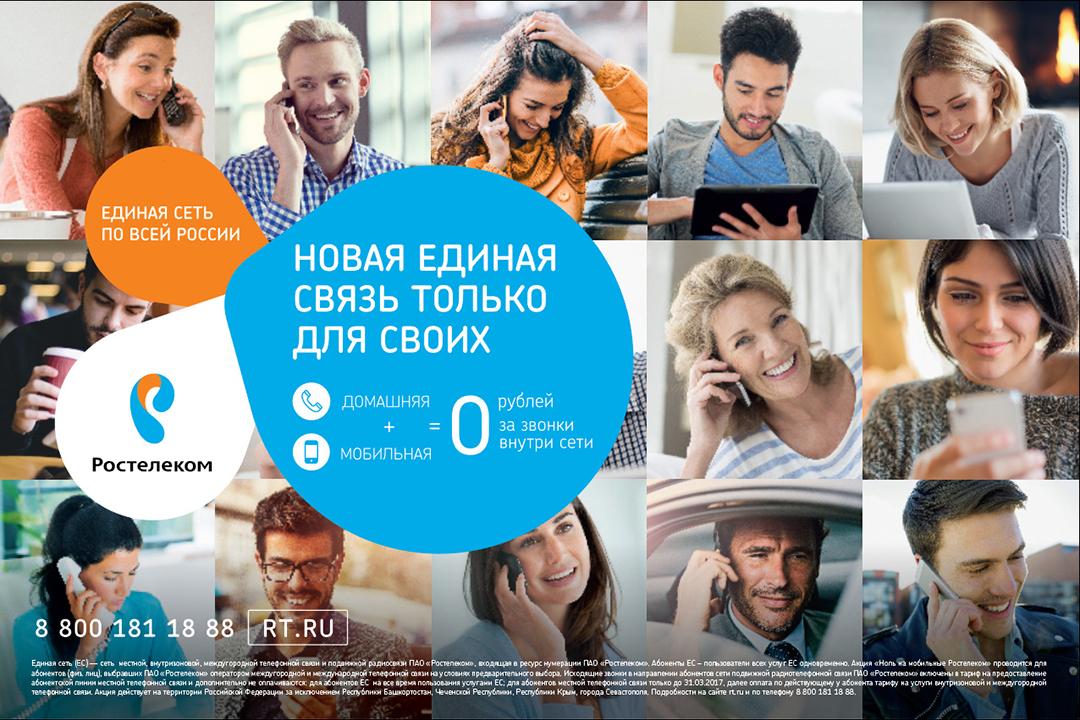 «Ростелеком» начинает предоставление услуг мобильной связи вОренбуржье