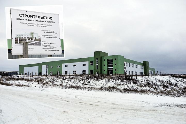 Тот самый завод близ Переславля-Залесского. Все сроки окончания его строительства давно вышли. Да и деньги тоже...