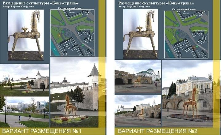 Жителям Казани предлагают выбрать место для монумента «Конь-страна»