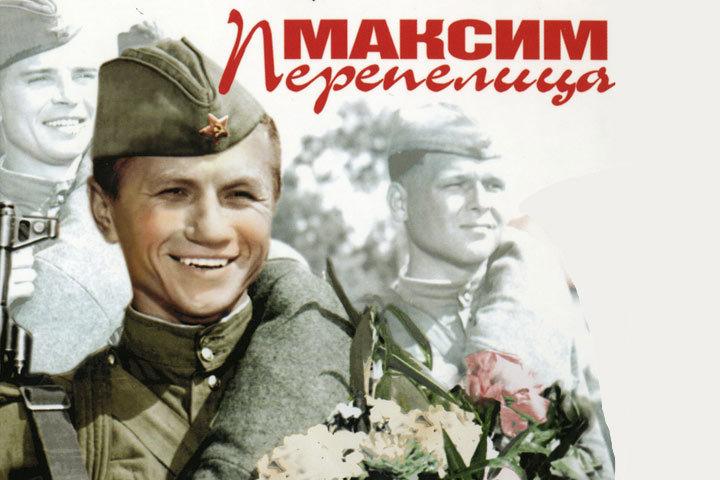 Картину «Максим Перепелица» в 1955 году снял режиссер Анатолий Граник.