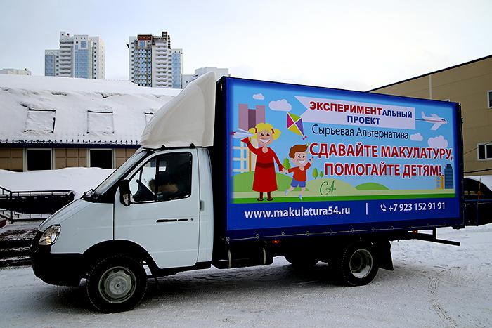 """Вот такой симпатичный грузовик собирает уже заполненные контейнеры. Фото: предоставлено компанией """"Сырьевая альтернатива"""""""