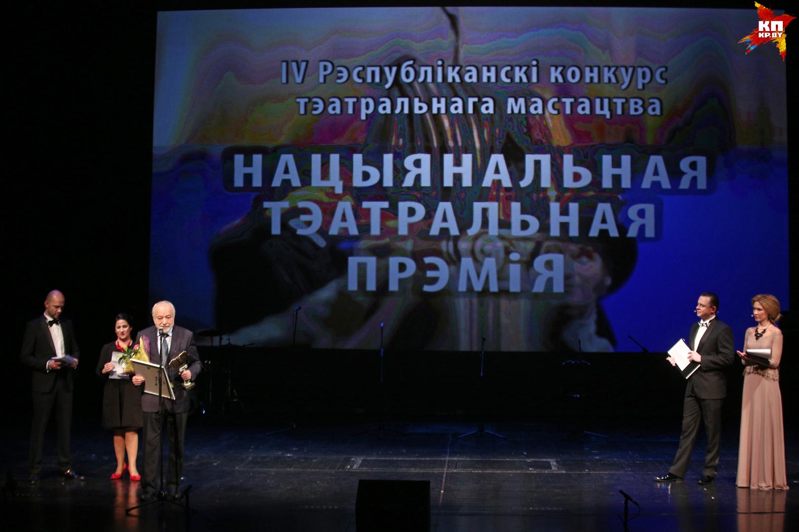 Национальная театральная премия вручается раз в два года.