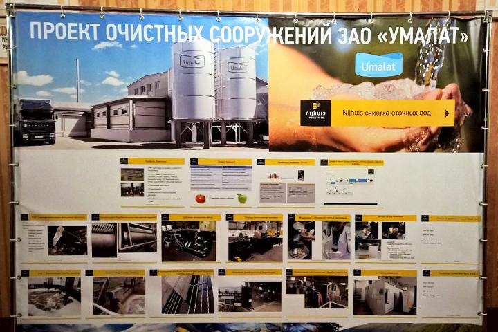 Проект новых очистных сооружений на заводе Умалат