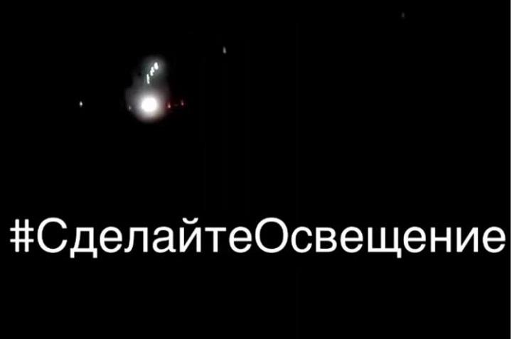 На коротком видео видна только темная улица и фары машин издалека. Фото: Стоп-кадр видео. в www.instagram.com