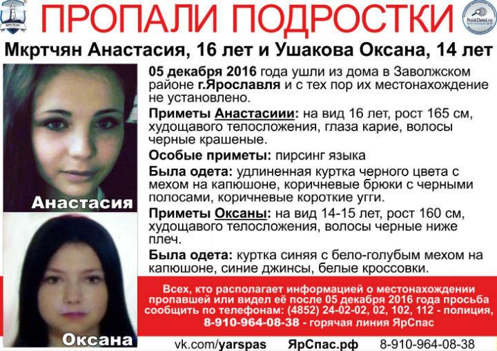 ВЯрославле разыскивают 2-х несовершеннолетних подруг