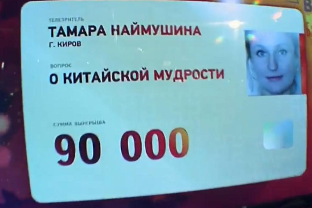 Кировчанка выиграла 90 000 на«Что? Где? Когда?»