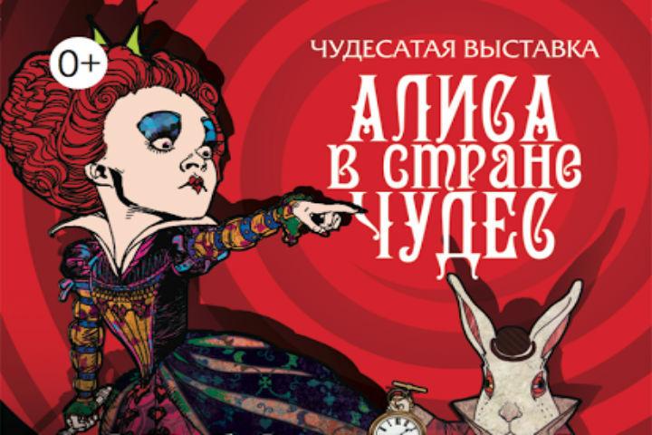 Вметро Петербурга запретили выражаться словами Алисы изСтраны чудес