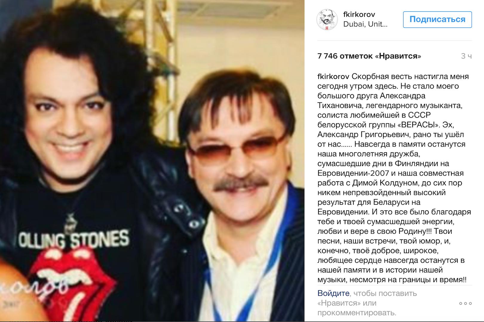 Филипп Киркоров выразил сожаления всвязи со гибелью Александра Тихоновича
