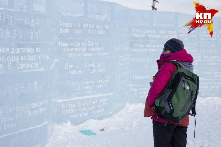 НаБайкале возникла «Ледяная библиотека чудес»