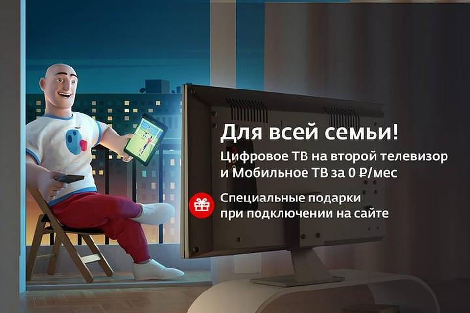 Ру Тв Приложение Скачать Бесплатно - фото 2