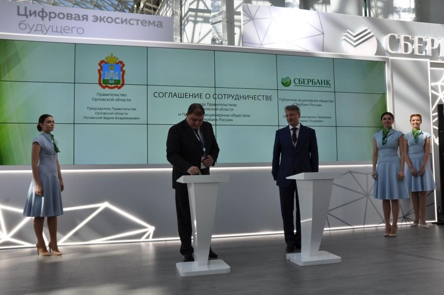 Сберегательный банк и руководство Орловской области подписали соглашение осотрудничестве