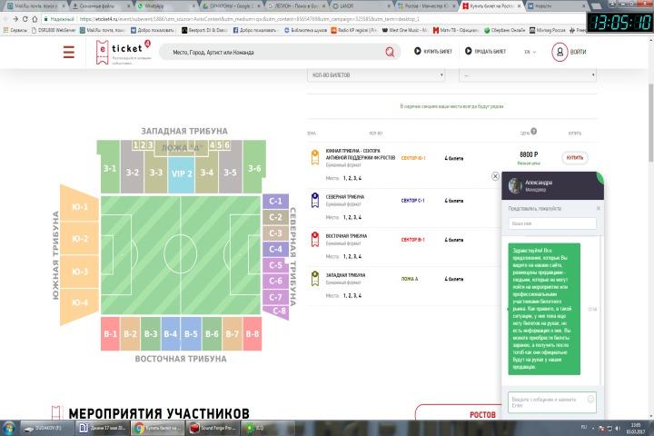 Таганрожец реализует билет наматч «Ростов»— «МЮ» за1 млн руб.