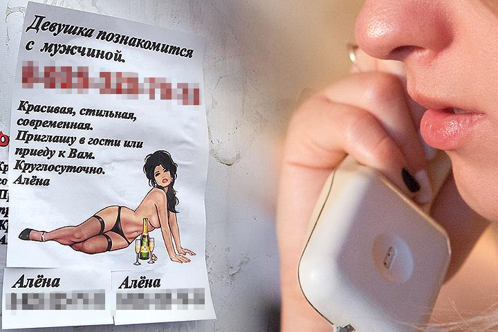 """Журналистка """"КП"""" набрала номер с объявления «Девушка познакомится с мужчиной»."""
