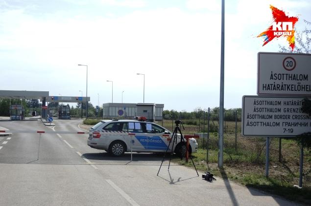 Закрытая венгерская граница в населенном пункте Ашотхалом Фото: Дарья АСЛАМОВА
