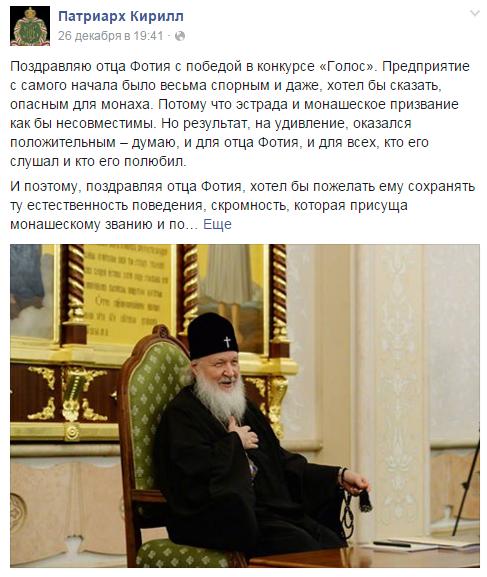 Патриарх Кирилл поздравил отца Фотия в Фейсбуке