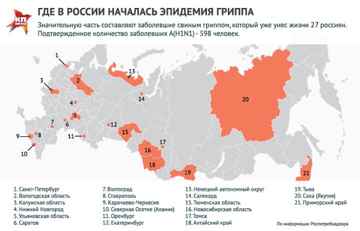 Распространение вируса гриппа в РФ Фото: Рушан КАЮМОВ