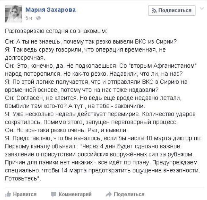 Мария Захарова пересказала свой разговор со знакомым Фото: Facebook