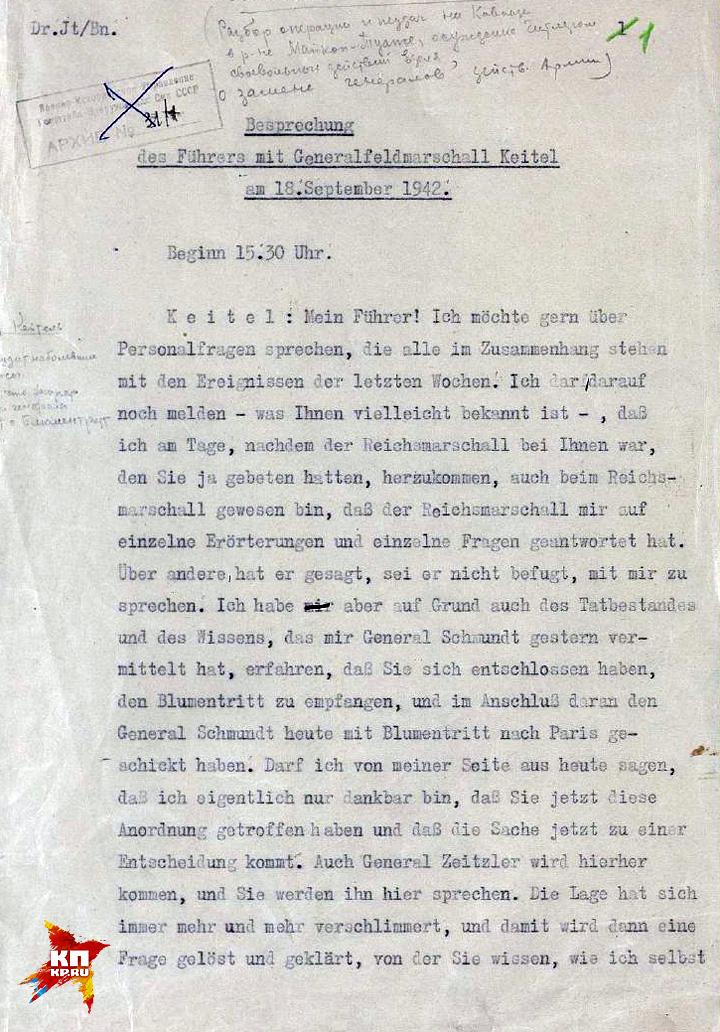 Первый лист двухчасовой беседы А.Гитлера и начальника штаба Верховного командования Вермахта Вильгельма Кейтеля. 16 сентября 1942.
