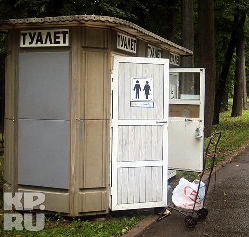 Туалеты в парке вот такие