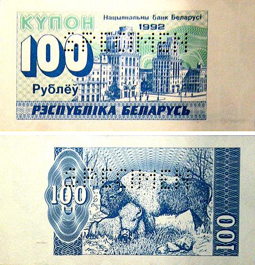 Пробные образцы белорусских купонов, изготовленные в 1991 году небольшой французской типографией, сегодня хранятся в музее Нацбанка.