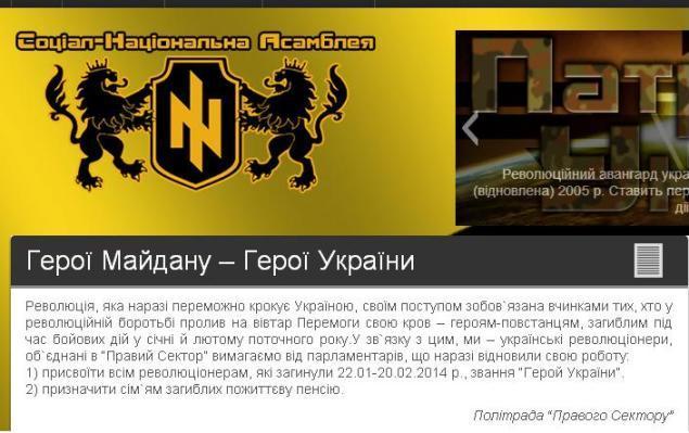 Заявление радикального крыла Майдана