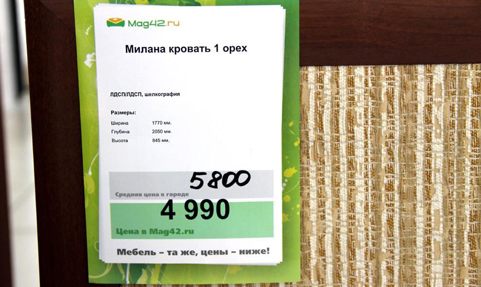 Ценники на мебель