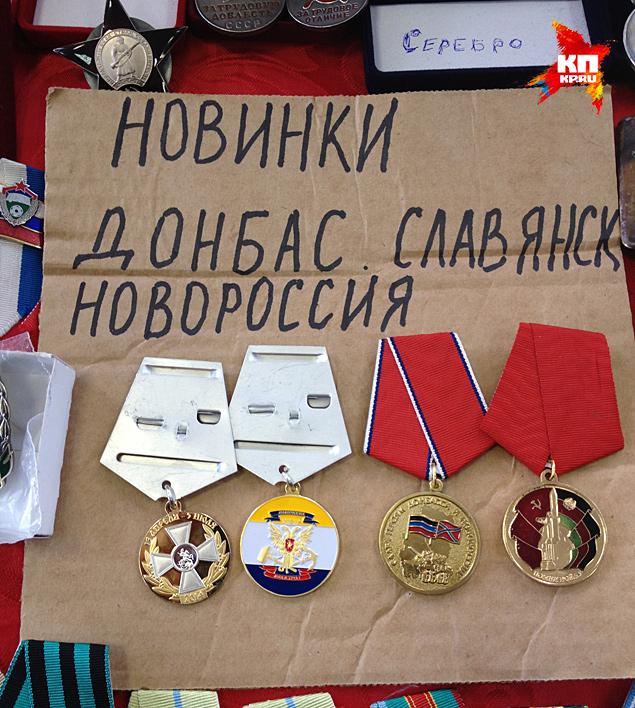Медали ополченцев стали популярными среди коллекционеров Фото: Александр БОЙКО