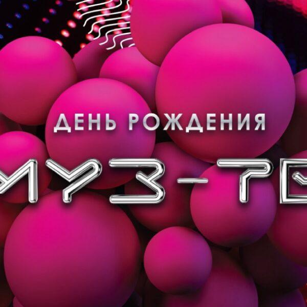 День Рождения Муз-ТВ