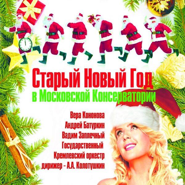 Старый Новый год в Московской консерватории