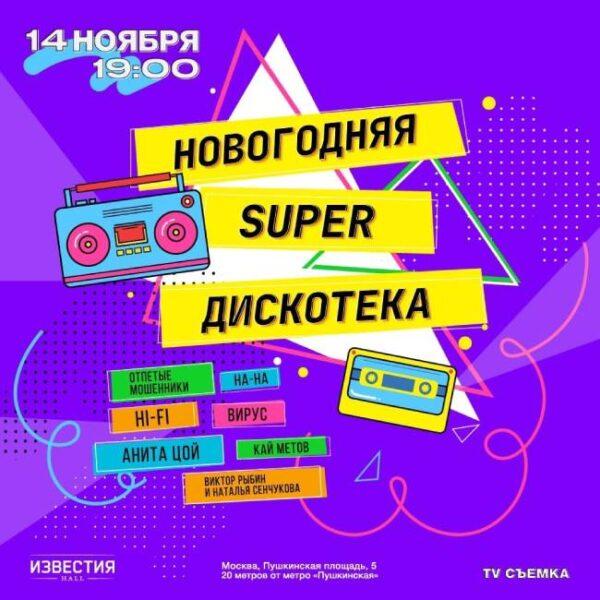Новогодняя SUPER Дискотека