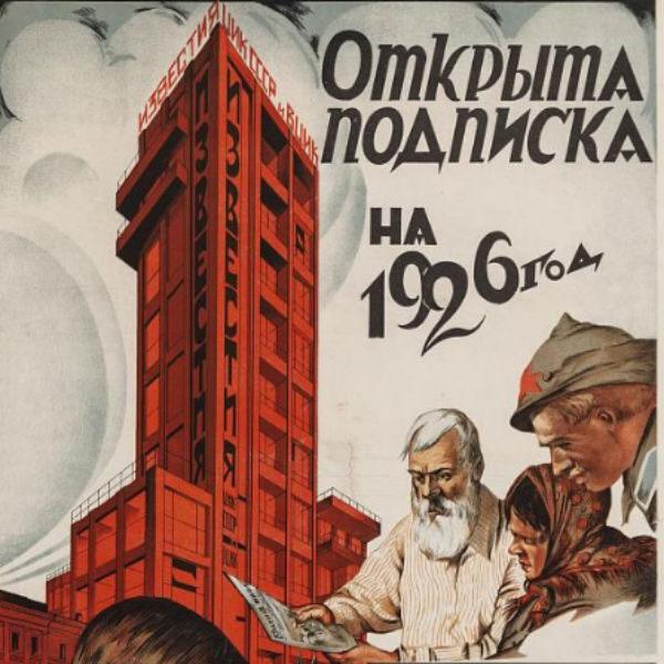 Выставка «Ученье-свет! Книгоиздательский и просветительский плакат в России первой трети ХХ века»
