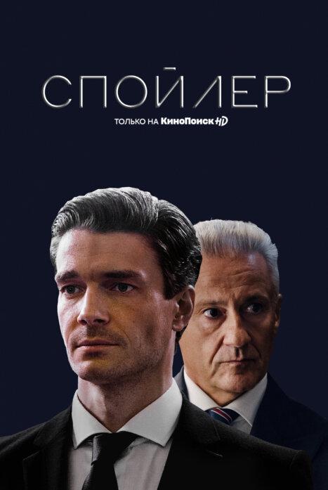 Спойлер 1 сезон