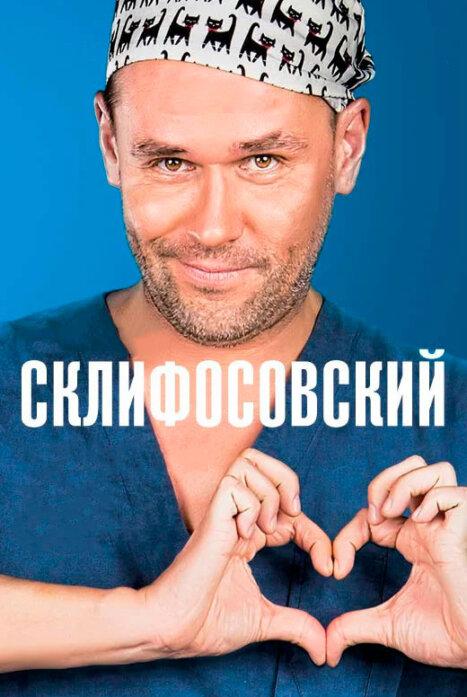 Склифосовский 9 сезон