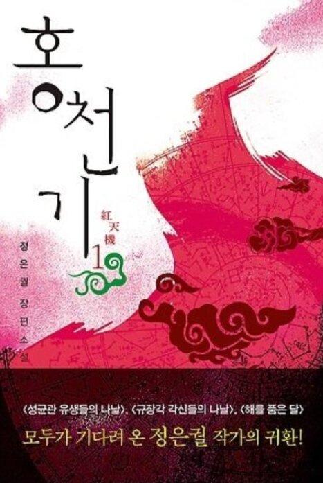 Хон Чхон Ги/Красное небо