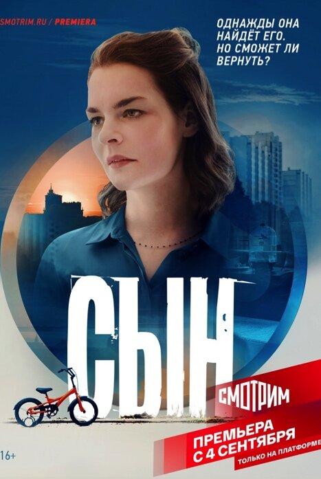 Сын 1 сезон (канал «Россия», 2021)