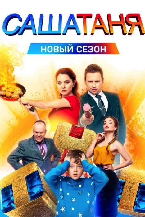 СашаТаня 7 сезон