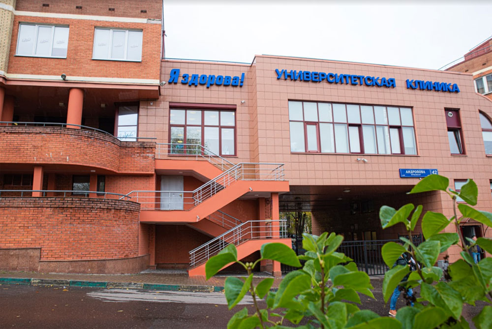 Университетская клиника репродукции и оперативной гинекологии «Я здорова!»