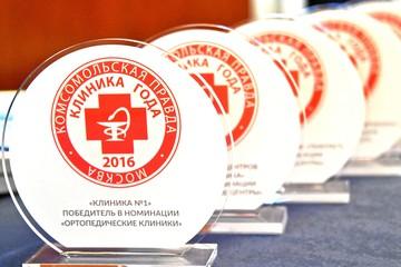 Радиостанция «Комсомольская правда» подвела итоги конкурса «Клиника года – 2016» г. Москва