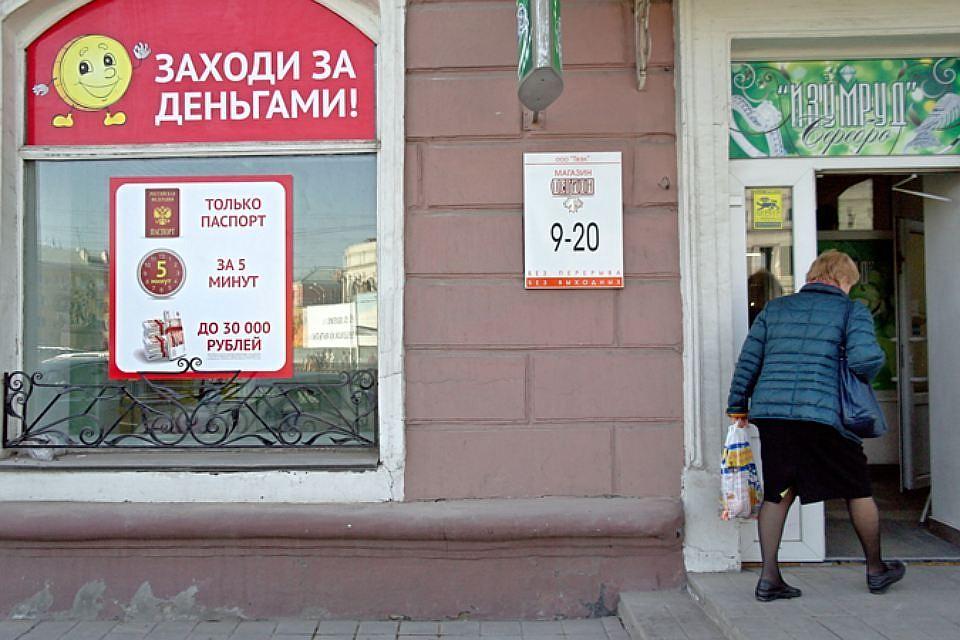 В России хотят запретить микрозаймы...В 100500-ый раз