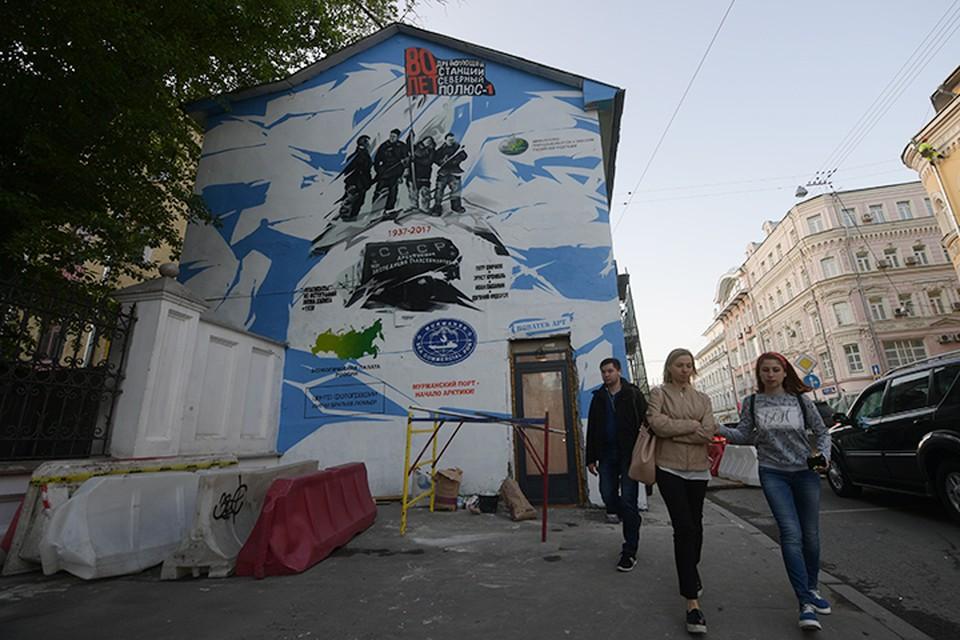 На одном из домов углу Большой Лубянки и Сретенского бульвара теперь красуется огромный рисунок, сделанный с фотографии известного фотохудожника Якова Халипа, где четверо папанинцев стоят во льдах