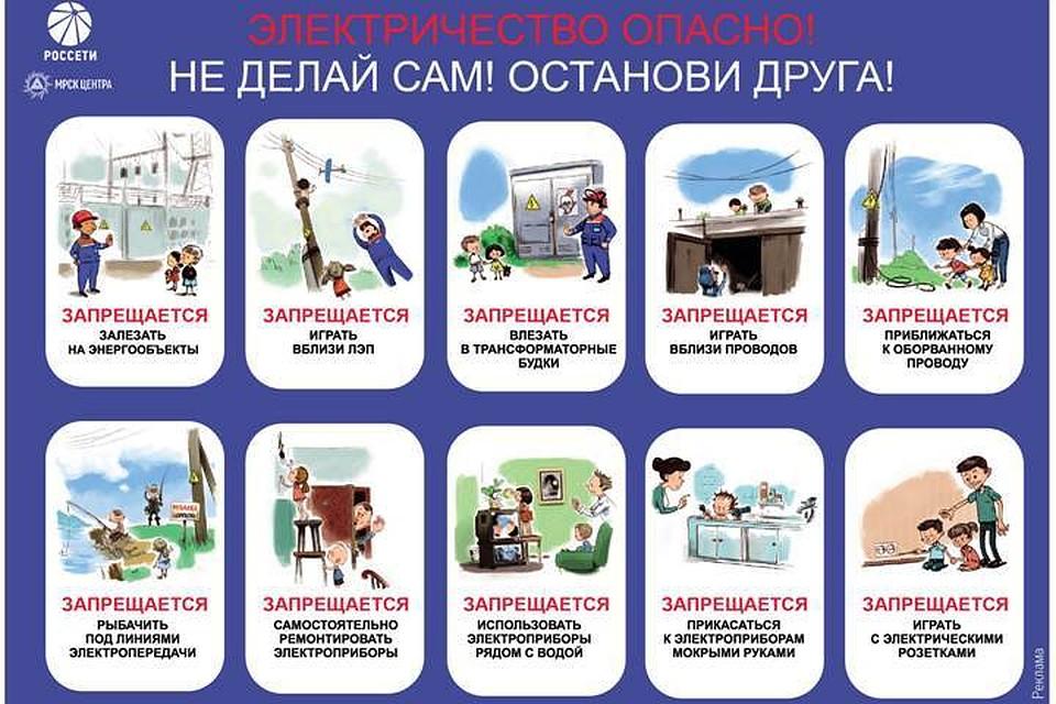 положение об организации обучения и проверки знаний по электробезопасности работников доу