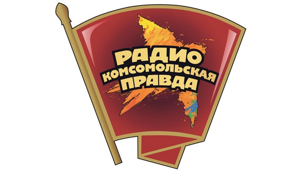 «Утро» на радио «КП» - Иркутск. 13 июня