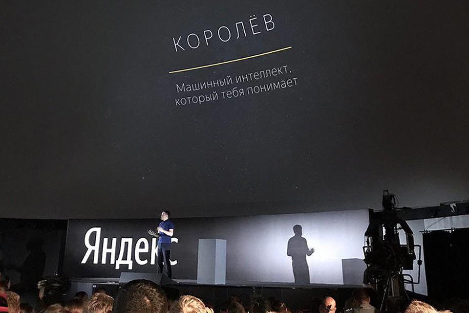 """Яндекс представил новый механизм поиска """"Королев"""""""
