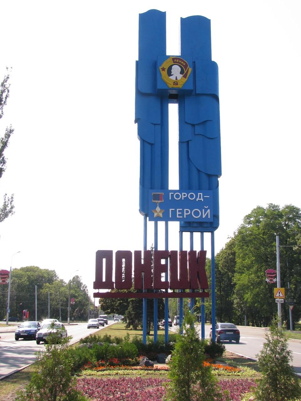 На въезде в Донецк установлена новая стела.