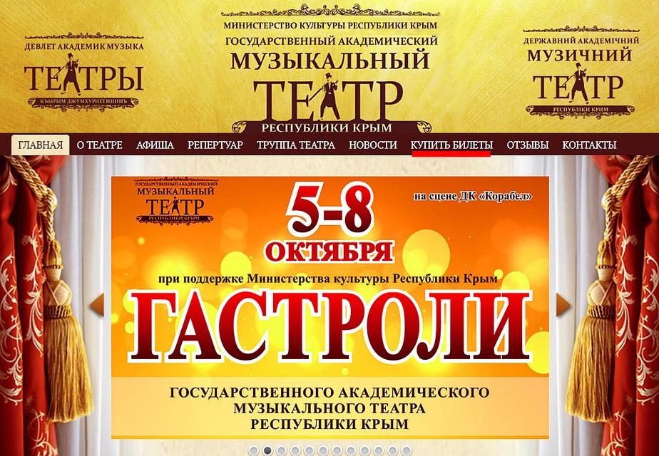 Официальный сайт Государственного академического музыкального театра
