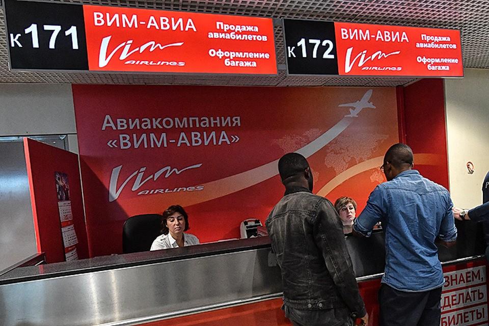 """Стойки авиакомпании """"Вим-Авиа"""" в столичном аэропорту Домодедово."""