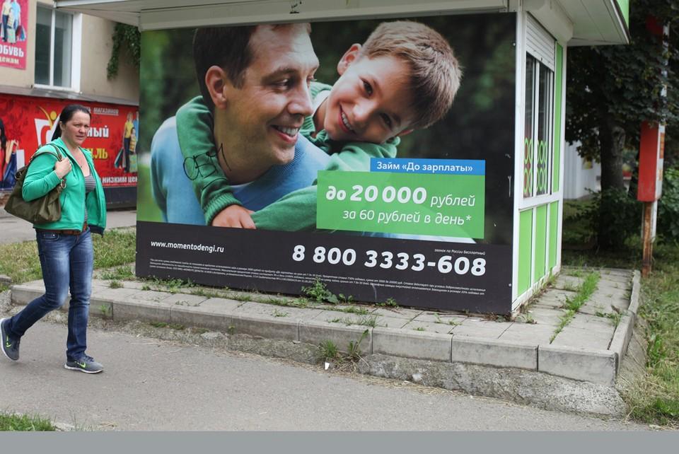 Рост микрокредитования больше всего пугает экспертов.